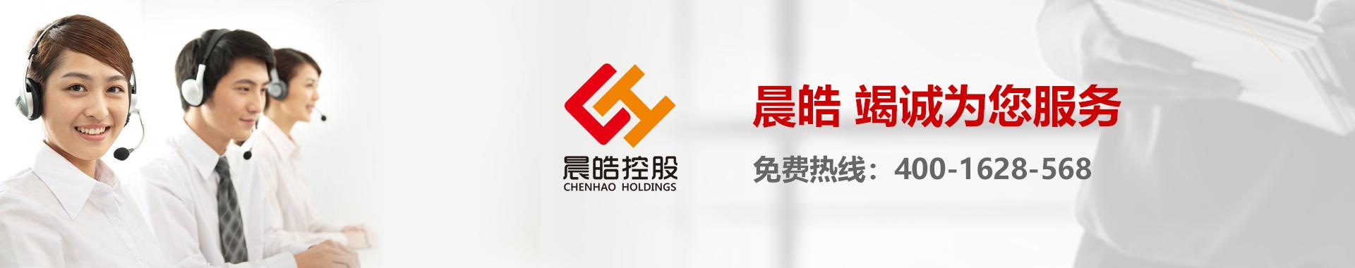 晨皓控股 联系晨皓