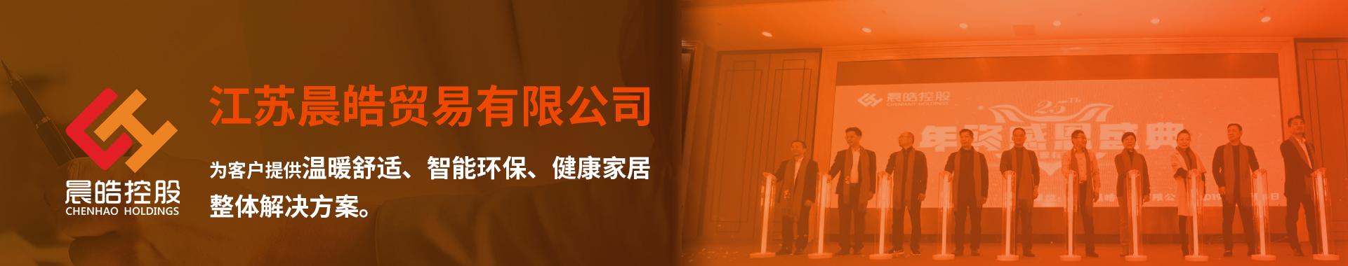 晨皓控股 江苏晨皓贸易有限公司
