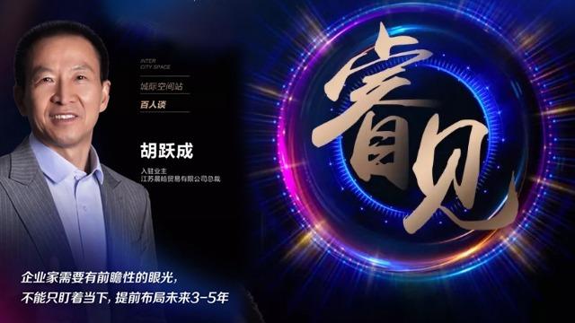 《百人谈》专访晨皓控股总裁胡跃成丨做温暖的事业