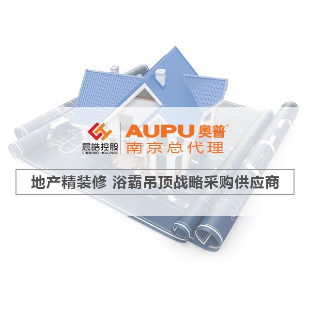 奥普电器地产工程供应