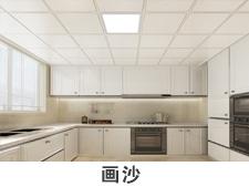 奥普集成吊顶 画沙厨房系列 晨皓控股