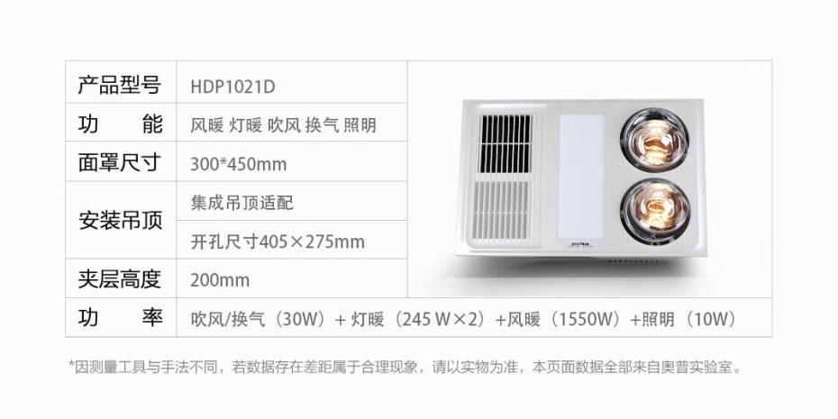 奥普新网站930-465-HDP1021D