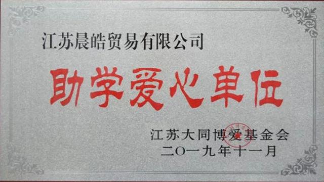 """爱心企业做慈善,晨皓控股获""""助学爱心单位""""殊荣"""