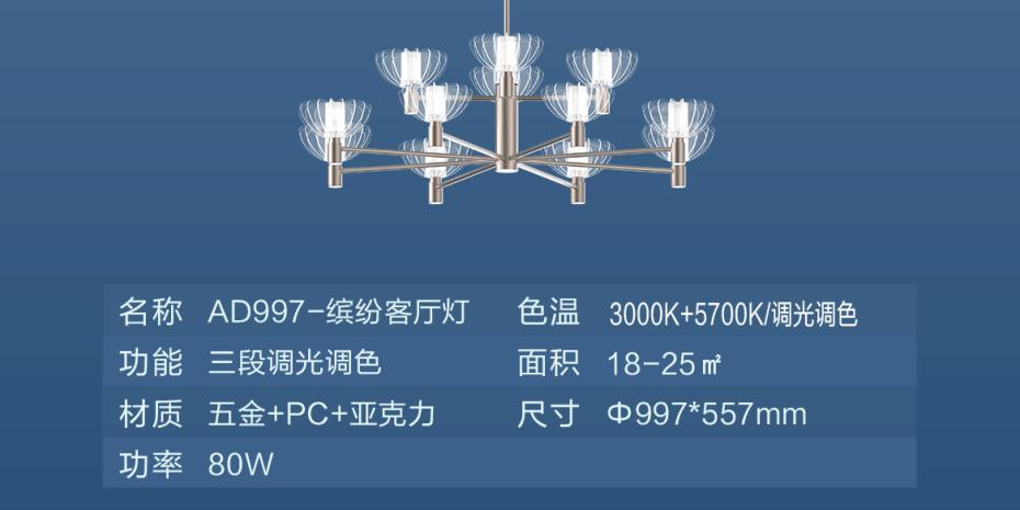 奥普新网站930-465-缤纷 卧室吊灯