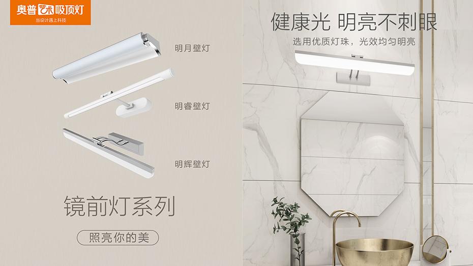 奥普新网站930-523-镜前灯
