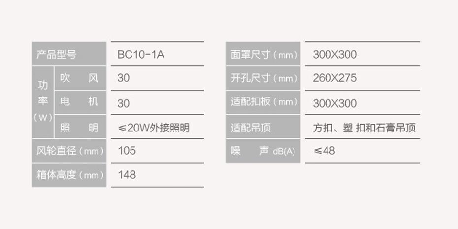 奥普新网站930-465-凉霸BC10-1A