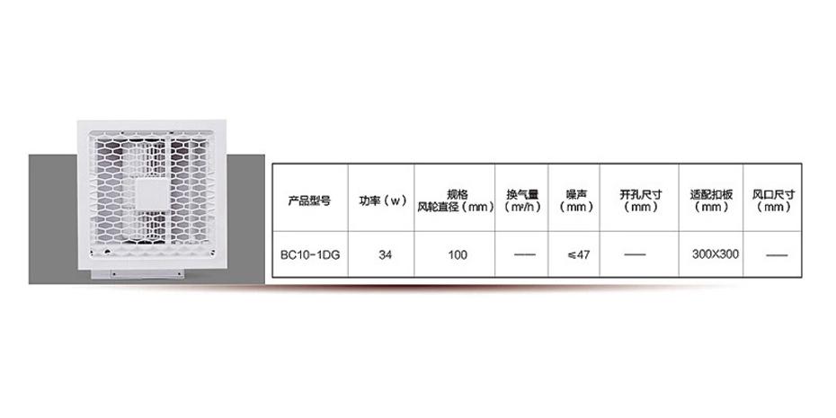 奥普新网站930-465-凉霸 BC10-1D