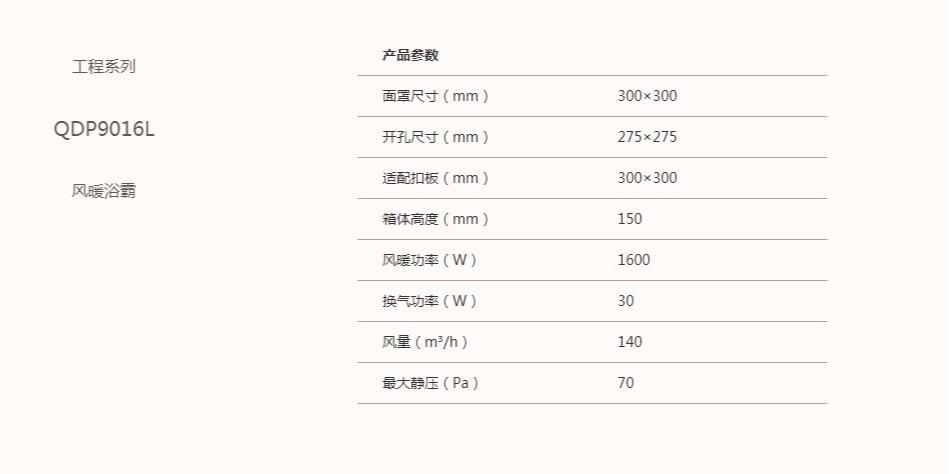 工程机 QDP9016L-参数