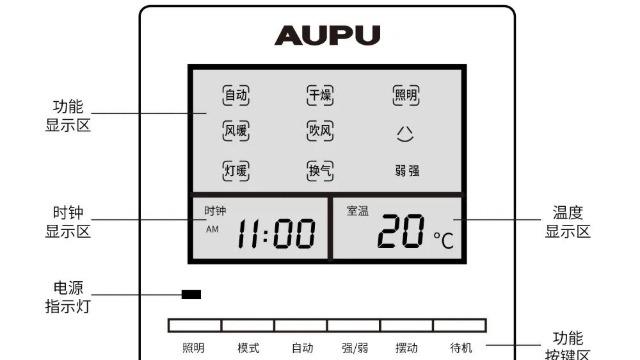 奥普五合一浴霸触屏开关怎么使用?
