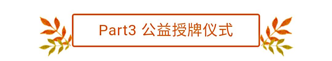 晨皓控股-奥普威能25周年庆盛典