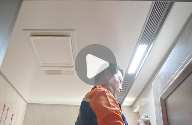 晨皓控股 奥普MAX集成大板 鲁能7号院安装视频