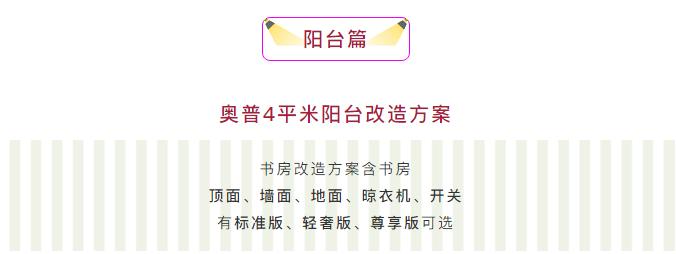 晨皓控股 奥普全屋定制