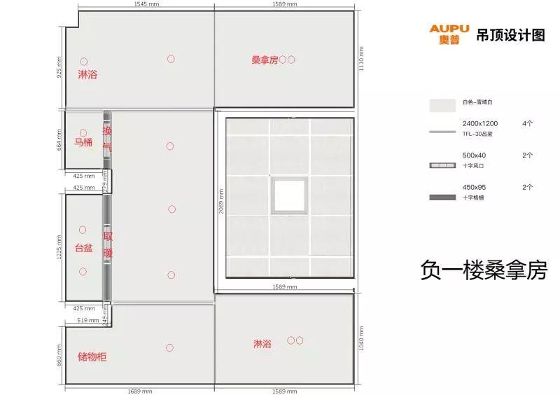 晨皓控股奥普MAX大板集成吊顶高科荣境设计方案19