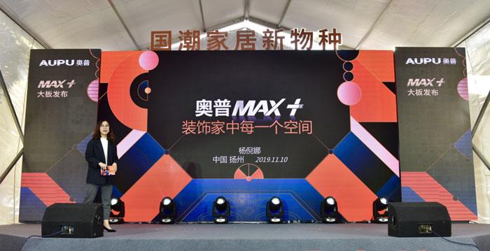 家居企业的新国潮玩法:奥普推出MAX+大板和全功能阳台空间