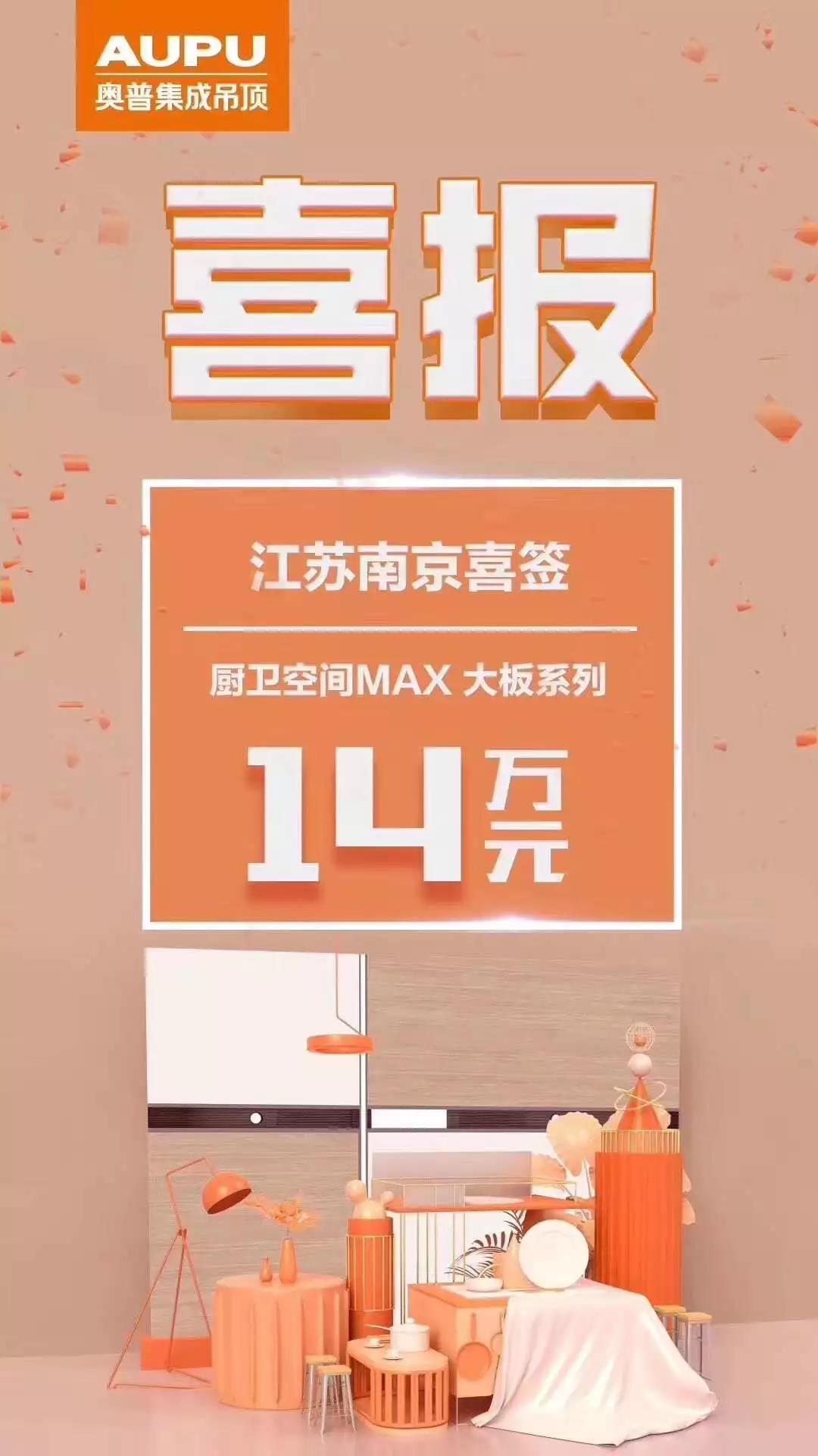 晨皓控股奥普MAX大板集成吊顶高科荣境设计方案2