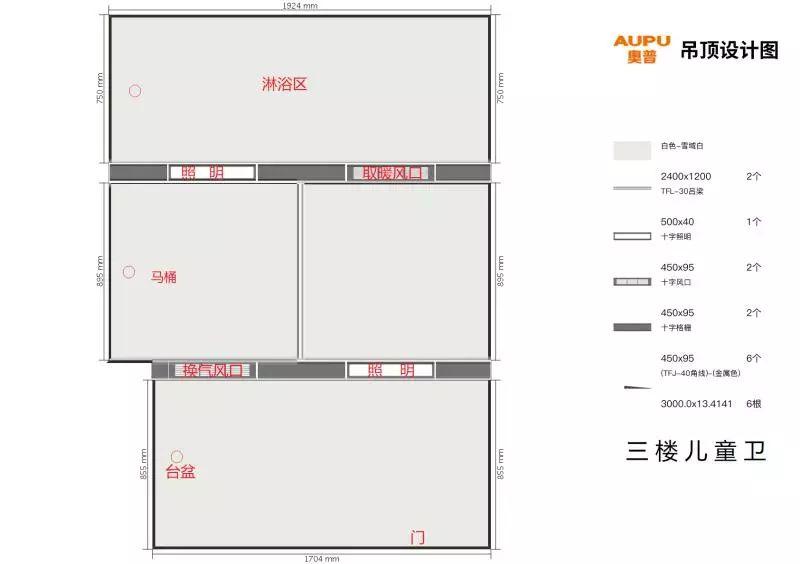 晨皓控股奥普MAX大板集成吊顶高科荣境设计方案13