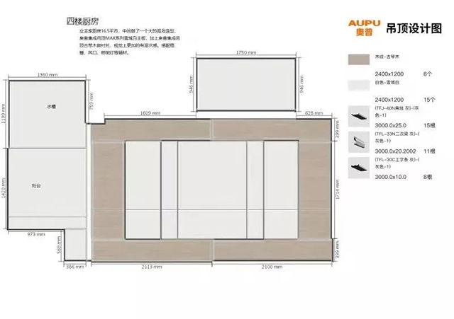 晨皓控股 奥普集成吊顶设计 奥普MAX大板