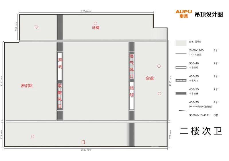 晨皓控股奥普MAX大板集成吊顶高科荣境设计方案11