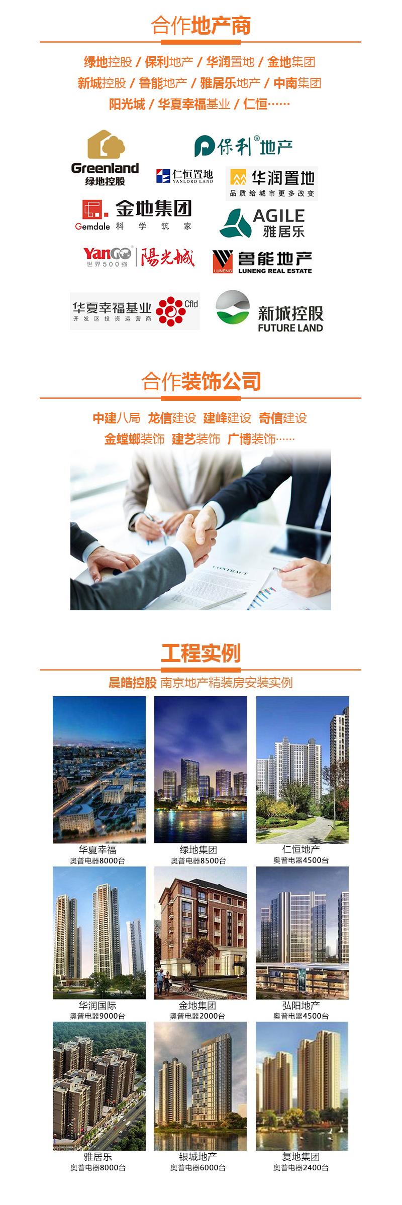 奥普地产工程截图文章2020-5-6_01_02