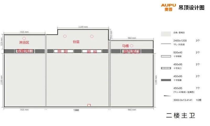 晨皓控股奥普MAX大板集成吊顶高科荣境设计方案9